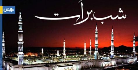 شب برات: عمل صالح کی رات ——– محمد عنصر عثمانی