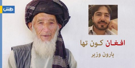 افغان کون تھا ——— ہارون وزیر