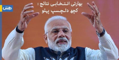 بھارتی انتخابی نتائج : کچھ دلچسپ پہلو —– احمد الیاس