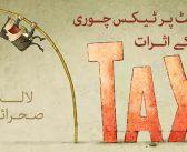 بجٹ پر ٹیکس چوری کے اثرات —– لالہ صحرائی