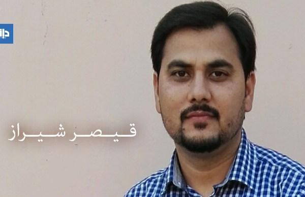 نیا پاکستان اور سب کا وکاس —— قیصر شیراز