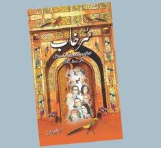 سُرخاب، شخصی خاکوں کا منفرد مجموعہ ۔ ۔ ۔ ۔ ۔ ۔ ۔ نعیم الرحمٰن
