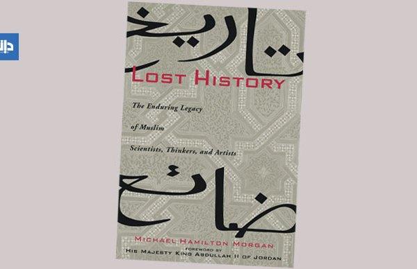 ''تاریخِ گُم گَشتہ'' مائیکل ہیملٹن مورگن ۔۔ باب سوم حصہ اول ——– ترجمہ و تلخیص: ناصر فاروق