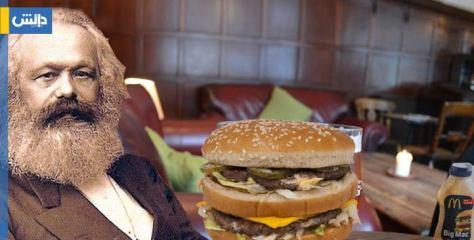 میکڈونلڈ برگر کھانے والا کارل مارکس —- فرحان کامرانی
