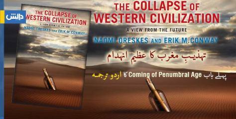 تہذیبِ مغرب کا عظیم انہدام: نومی اوریسکس -اور- ایرک کونوے