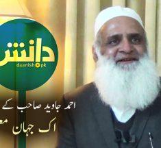 """""""دانش"""" کیلئے احمد جاوید صاحب کے مشورے: اک جہان معنی"""