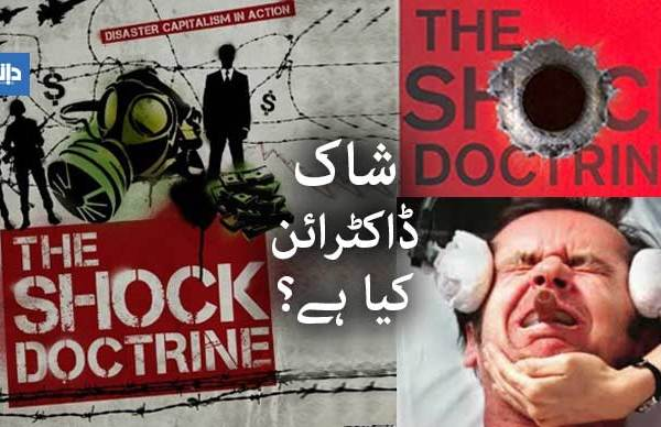 شاک ڈاکٹرائن Shock Doctrine کیا ہے؟ —– سہیل مجاہد، محمد عثمان