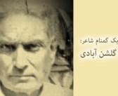 اردو کا ایک گمنام شاعر: خستہ گلشن آبادی — اظہر عزمی