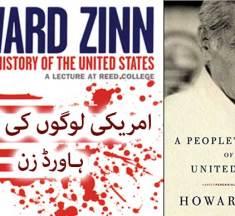 امریکا کے لوگوں کی تاریخ: ہاورڈ زن — تلخیص و ترجمہ: ناصر فاروق