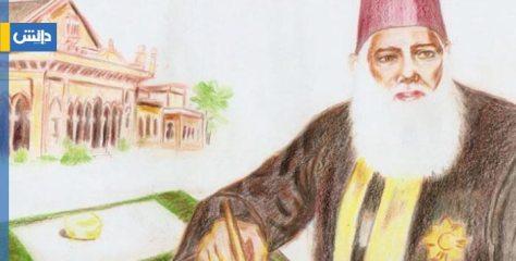 سرسید اور تخلیق پاکستان — ڈاکٹر امتیاز عبدالقادر