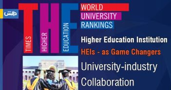 Higher_Education_Institution (HEIs) _as _Game _Changers, University-industry Collaboration