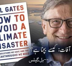موسمی آفتیں: پانچ اہم سوال؟ (تیسرا باب) — بل گیٹس