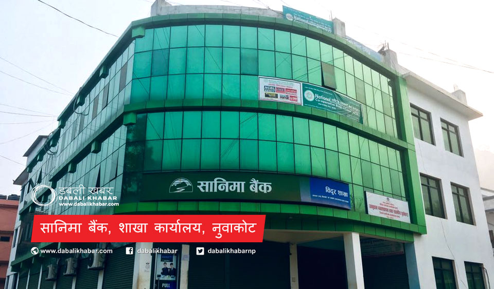 branch bank of sanima bank trishuli nuwakot