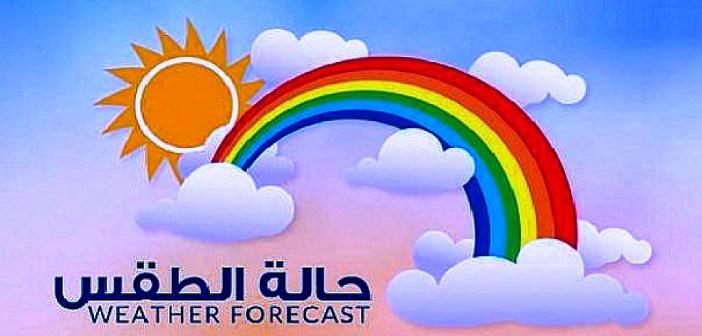 توقعات أحوال الطقس الأحد