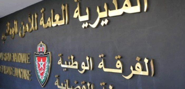 مديرية الأمن الوطني تمدد أجل إرسال ملفات الترشيح لاجتياز مختلف المباريات الخارجية لولوج أسلاك الشرطة