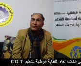 CDT: نقابة التعليم تستنكر استفراد الوزارة بالتحضير للعملية الانتخابية وتطعن في كل ما ورد في مقرر توزيع اللجن الإدارية