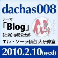 dachas008「テーマ:ブログ」2010年2月10日(水)開催