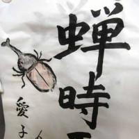 愛子のスケッチ習字