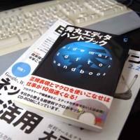 秀丸エディターハンドブック CD-ROM添付