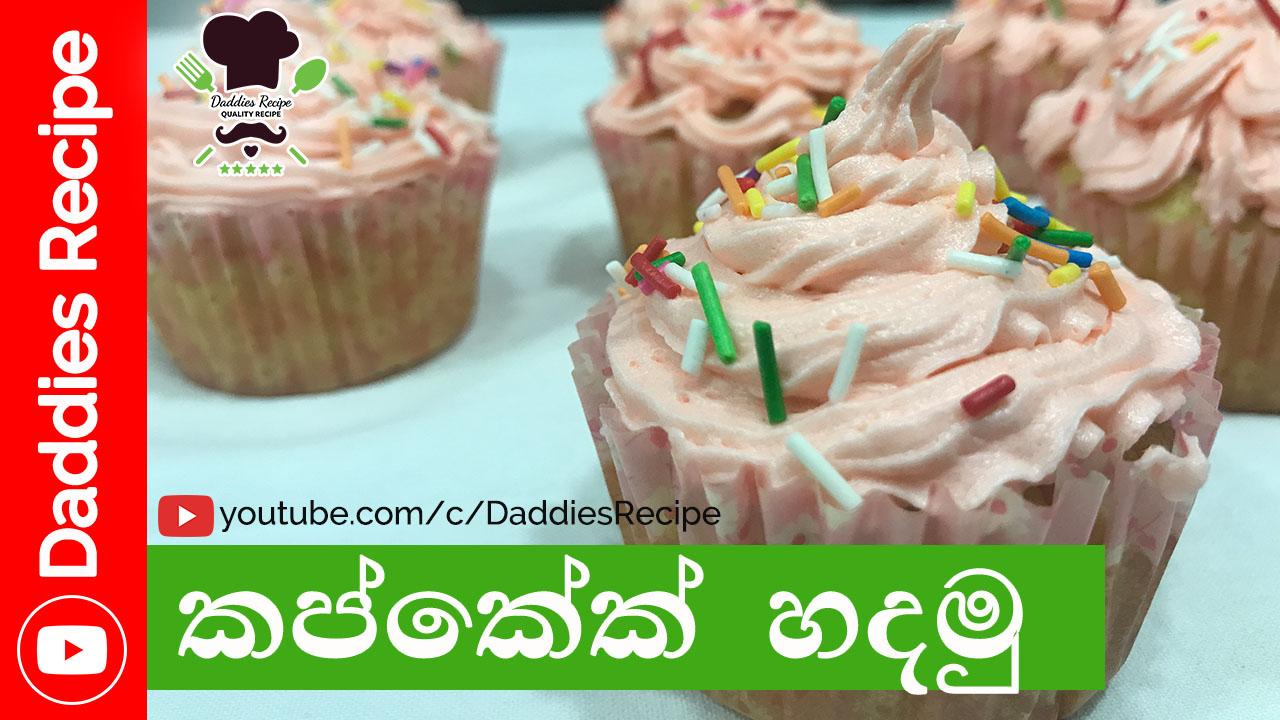Cake Galery Recipe Icing Cake Recipes In Sinhala