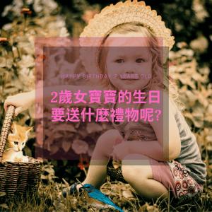 2歲女寶生日禮物怎麼挑選? 2020精選10款女孩玩具推薦
