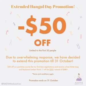 Extended Hangul Day Promotion