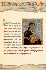 Πρόγραμμα Ιεράς Πανηγύρεως 2014 (σελ.1)