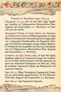 Πρόγραμμα Ιεράς Πανηγύρεως 2014 (σελ. 2)