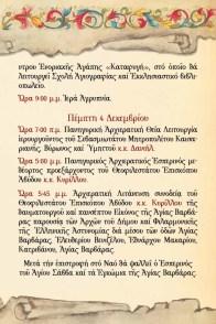 Πρόγραμμα Ιεράς Πανηγύρεως 2014 (σελ. 6)