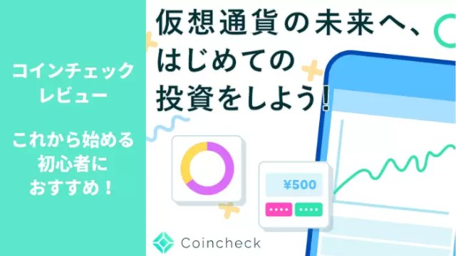 jp_exchange - coincheck(コインチェック)をレビュー | メリット・デメリット・評判【仮想通貨取引所】