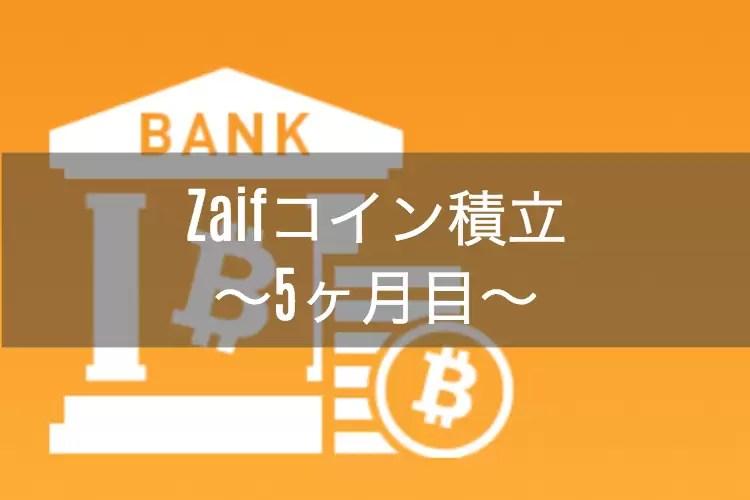 bitcoin_tumitate - 【Zaifコイン積立】5ヶ月目の結果報告 -63,630円(NEMを毎月15万円積立)