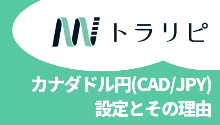 trarepe_set - 【トラリピ】カナダドル円(CAD/JPY)設定とその理由【資金50万円】