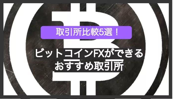bitcoinfx - 仮想通貨FX(ビットコインFX)おすすめ取引所比較ランキング5選!【初心者向け】
