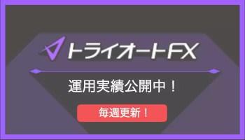 triautofx_knowhow - 【トライオートFX】スマホアプリでFX自動売買を実践!機能・使い方まとめ