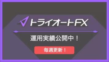 triautofxresult - 【トライオートFX】4週目:運用実績は+3,046円の不労所得でした!