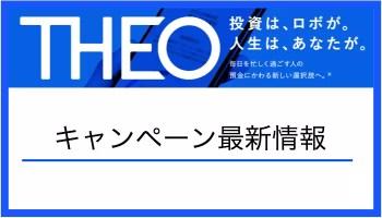 theo - 【損失あり】THEO(テオ)レビュー!運用実績も公開【評判・口コミ】