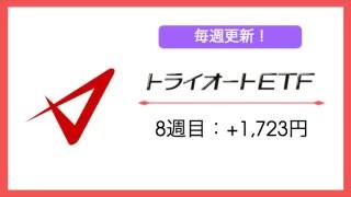 triautofxresult - 【トライオートFX】6週目:運用実績は+1,997円の不労所得でした!