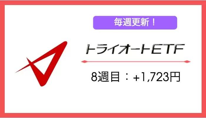 triautoetf_result - 【トライオートETF】8週目:運用実績は1,723円の不労所得でした。