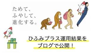 investment_osusume - 0円〜1万円の少額資産運用ではじめる投資5選【お金ないけど投資したい】