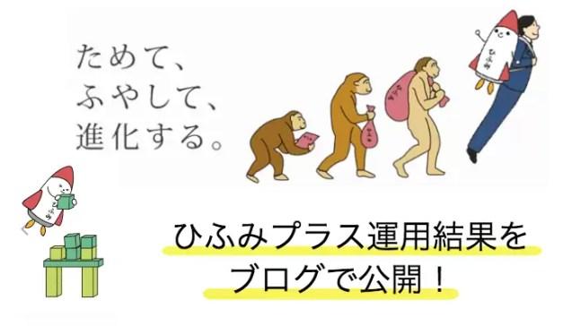 hifumi - ひふみプラス(ひふみ投信)27ヶ月目   利回り・運用実績は?【評判・口コミ】