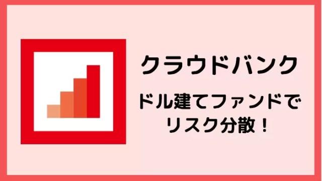 crowdbank - 【革新】クラウドバンクがドル建のファンドを募集!ドル円両替も可能に!