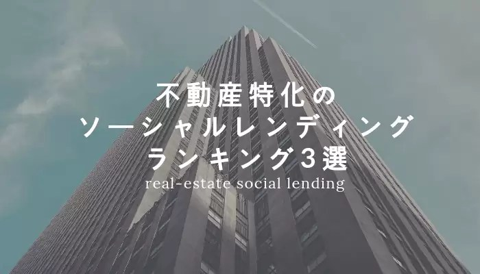 sociallending_knowhow - 【リスクを抑える】不動産特化のソーシャルレンディングランキング3選!