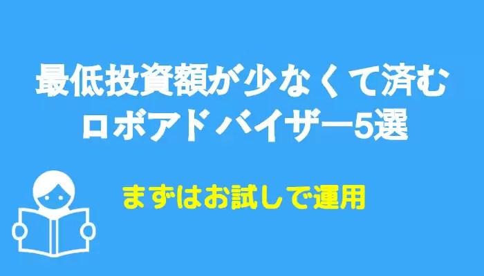robo_hikaku - 最低投資額が少なくて済むロボアドバイザー5選【お試しで資産運用】