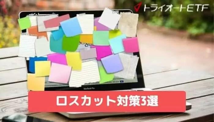 triautoetf_knowhow - トライオートETF暴落時の対策3選【ロスカット?損切り?入金?】