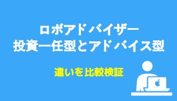 - ロボアドバイザー【知識ゼロ→始める方法】