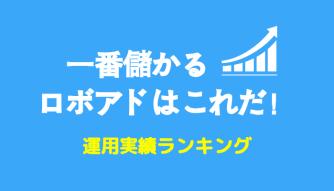 robo_hikaku - 【2018】ロボアドバイザーおすすめランキング【5社を比較レビュー】