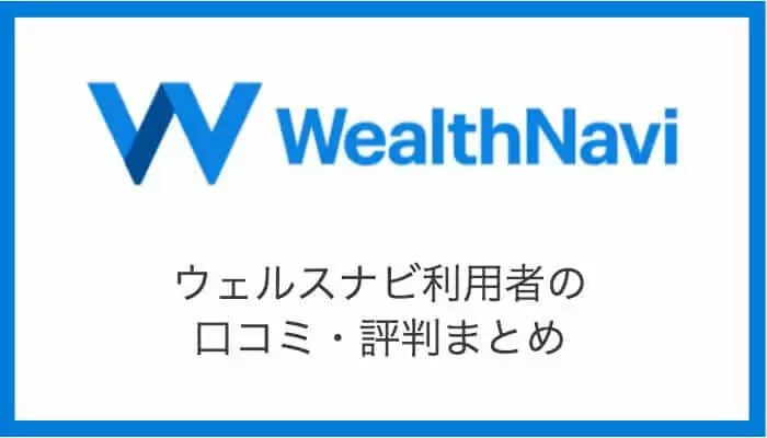 wealthnavi_knowhow - ウェルスナビ利用者の評判!運用実績の口コミまとめ【マイナスもある】