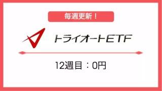 triautofxresult - 【トライオートFX】10週目:運用実績は+1,057円!淡々と不労所得