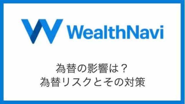 wealthnavi_knowhow - ウェルスナビの為替(円高・円安)の影響とは?リスクとその対策【答えは積立投資】