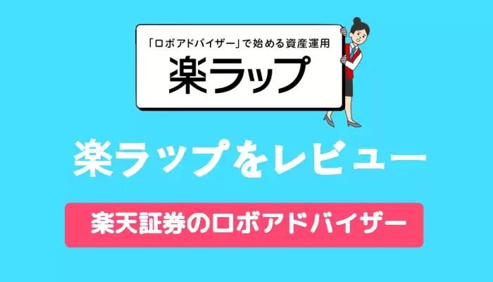 rakuwrap - 【楽ラップとは?】楽天証券のロボアド!運用実積&メリット・デメリット